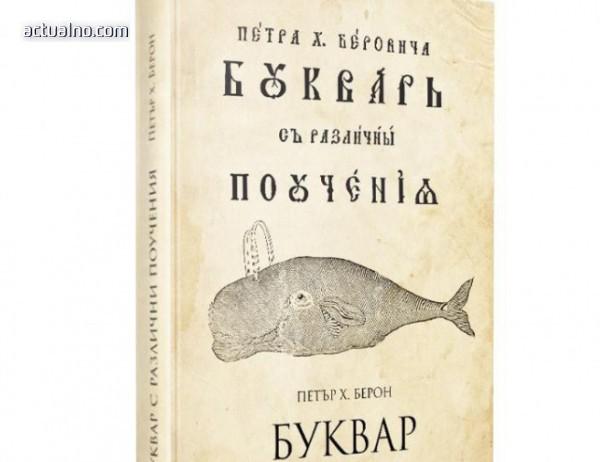 """photo of Излиза уникално фототипно издание на """"Рибния буквар"""""""