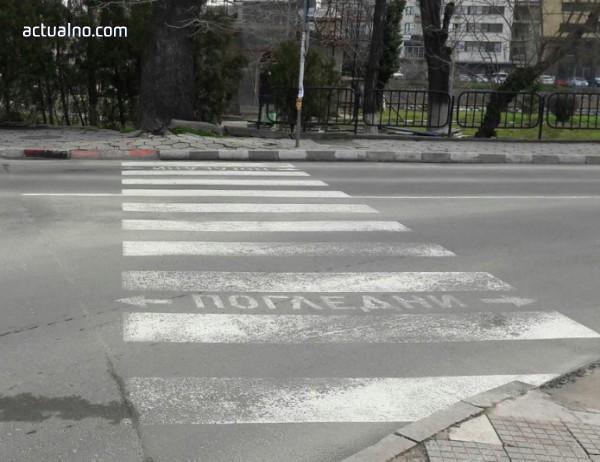 photo of Дупничанин блъсна на пешеходна пътека 15-годишно момиче и избяга
