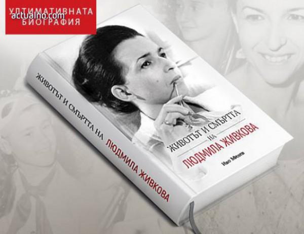 photo of Спечелете новата биография на Людмила Живкова