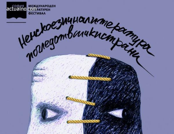 photo of Започва шестото издание на Софийски международен литературен фестивал