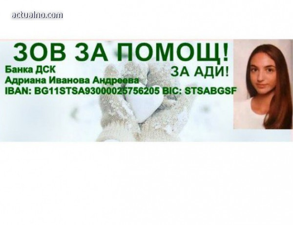 photo of За лечението на Ади са нужни 14 хил. евро