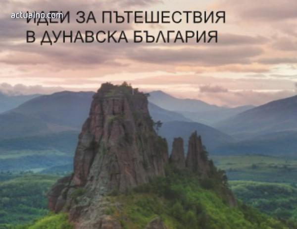 photo of Нов туристически наръчник дава идеи за пътешествия в Дунавска България