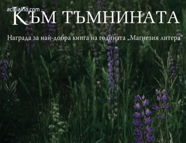 """photo of На езика на билките е написана """"Към тъмнината"""""""