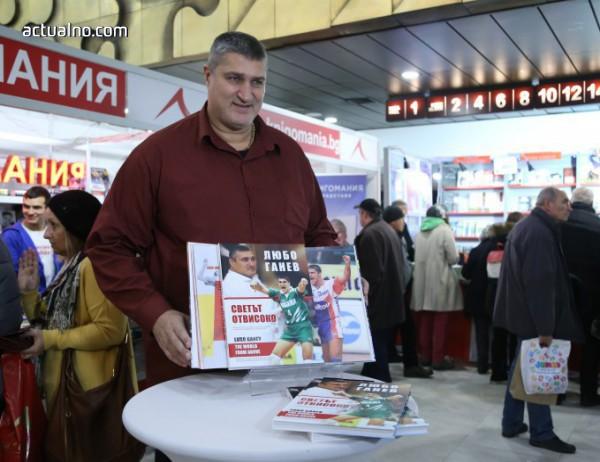 photo of Любо Ганев представи книгата си