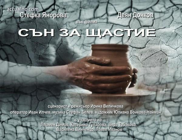 """photo of Българската лента """"Сън за щастие"""" спечели отличието """"Най-добър филм на месеца"""""""