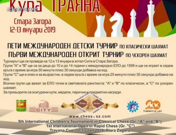 """photo of Два шахматни турнира за купа """"Траяна"""" през уикенда в Стара Загора"""