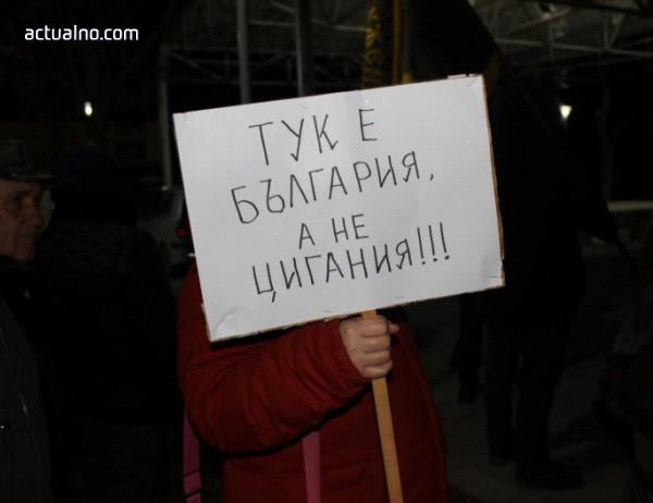 """photo of Етническият огън """"Войводиново"""" отново е разпален"""