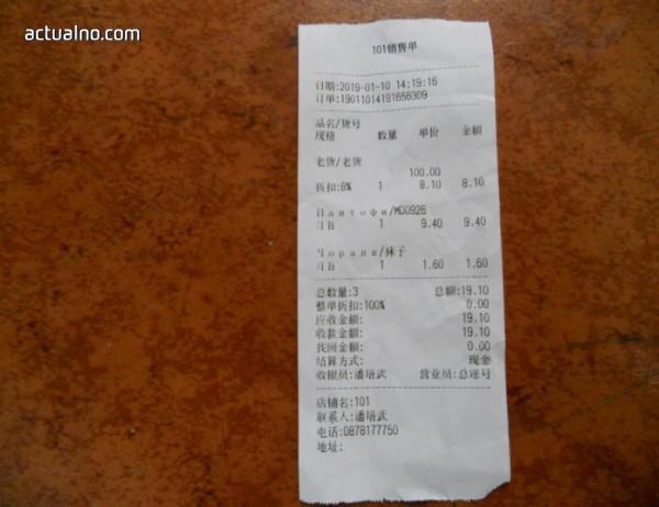 photo of В Бургас се появиха касови бележки на китайски (СНИМКИ)