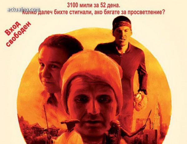 """photo of Домакин на прожекцията на филма """"3 100: Бягане и себенадминаване"""" за Европа ще бъде България"""