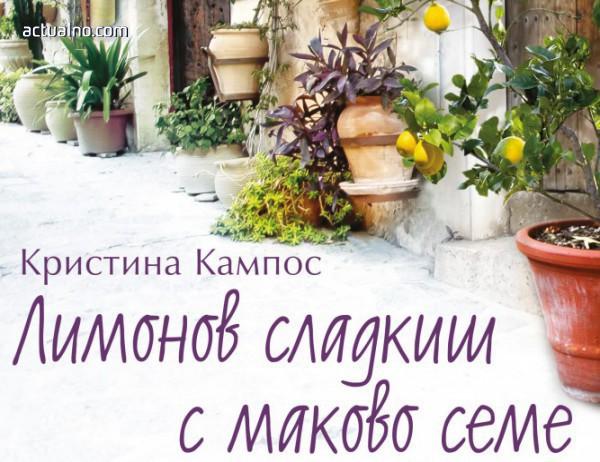 """photo of Откъс от """"Лимонов сладкиш с маково семе"""" от Кристина Кампос"""