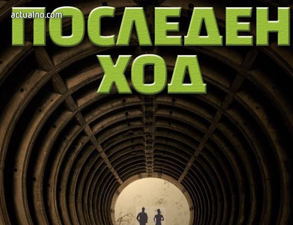"""photo of Излезе книгата """"Последен ход"""" на Дейвид Балдачи"""