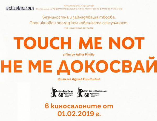 """photo of """"Не ме докосвай"""" тръгва по кината от 1 февруари"""