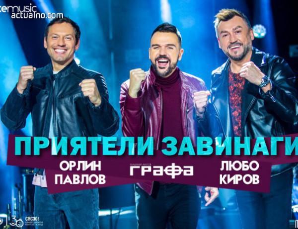 """photo of Графа, Любо и Орлин представиха """"Приятели завинаги"""" (ВИДЕО)"""