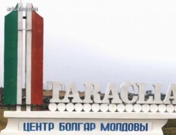 photo of За пръв път българската общност в Молдова ще има свой независим депутат