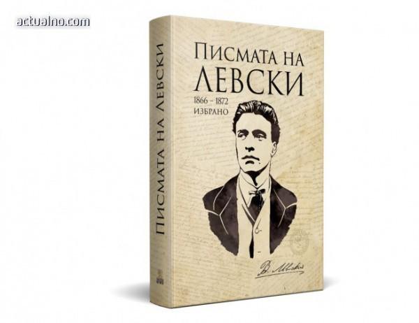 photo of Издадоха писмата на Васил Левски в луксозна книга