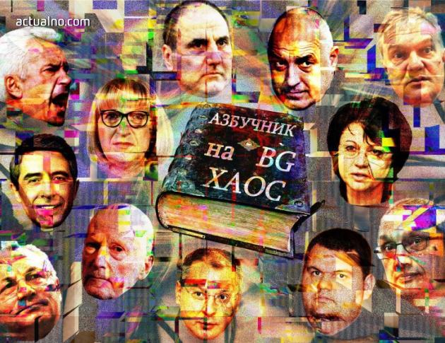 photo of Азбучник на българския хаос: БЕЙБИ
