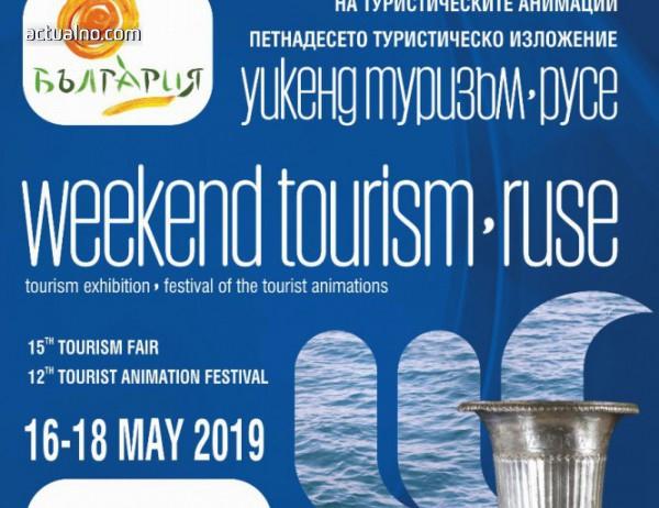 42d6b458566 Туристически форум в Русе събира фирми и организации