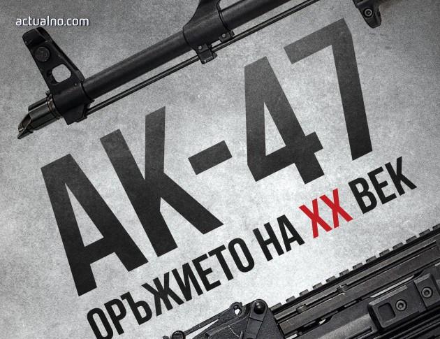 photo of Какво не знаем за автомата на Калашников