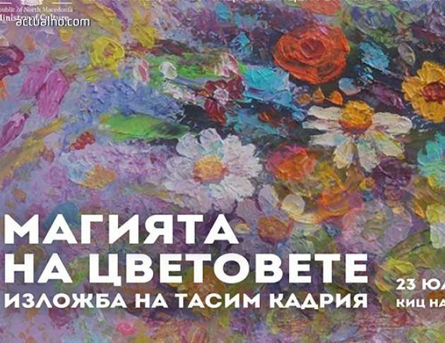 """photo of Самостоятелна изложба """"Магията на цветовете"""" на Tасим Кадрия в КИЦ на РСМ в София"""