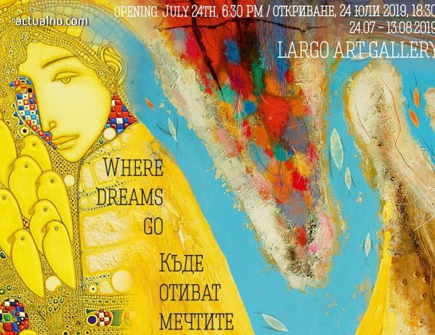 """photo of """"Къде отиват мечтите"""" изложба - живопис на Александър Димитров"""