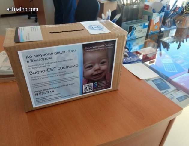 photo of Баща събра средства не за лечение на болното си дете, а за апаратура