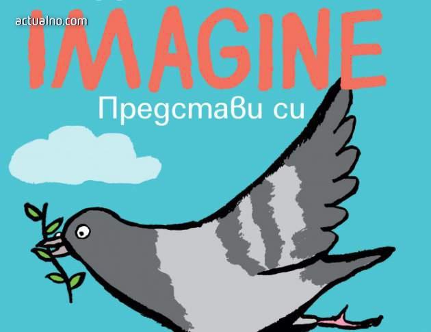 """photo of Излиза луксозно двуезично издание на  """"Imagine"""" с текста на песента на Джон Ленън"""