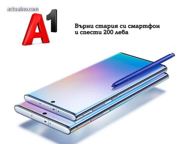 photo of А1 стартира предварителни продажби на новия Samsung Galaxy Note10|10+