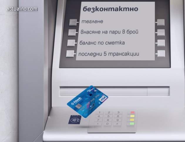 photo of Fibank с безконтактни банкомати