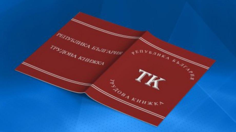 Да бъдат въведени електронни трудови книжки предлагат депутати от