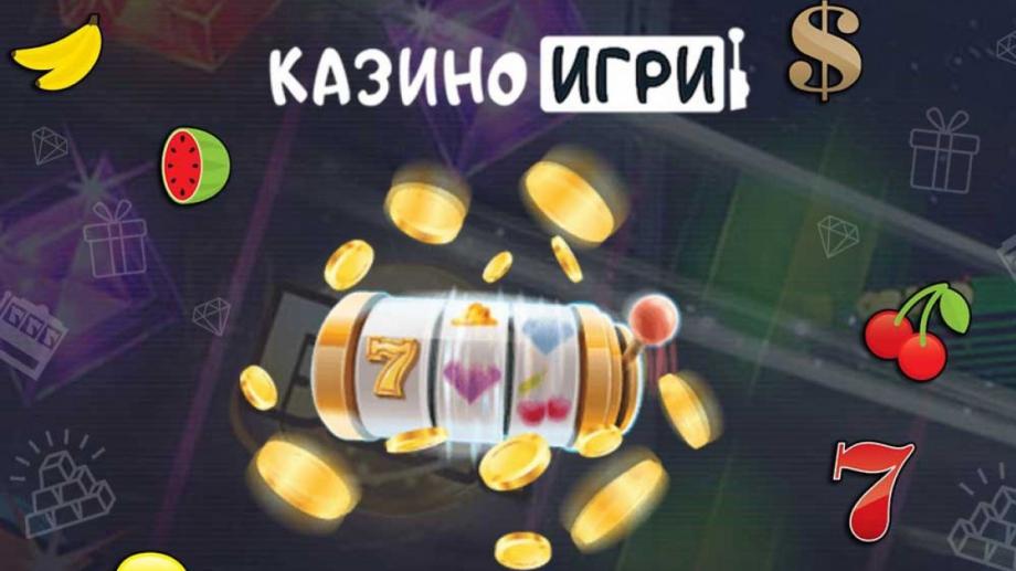 казино регистрация с бонусом