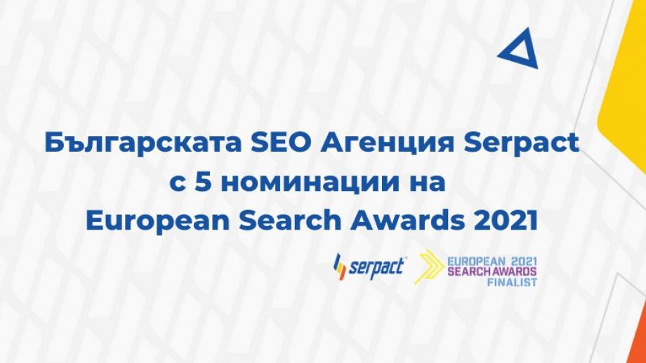 За поредна година българската SEO Агенция Serpact се нареди след