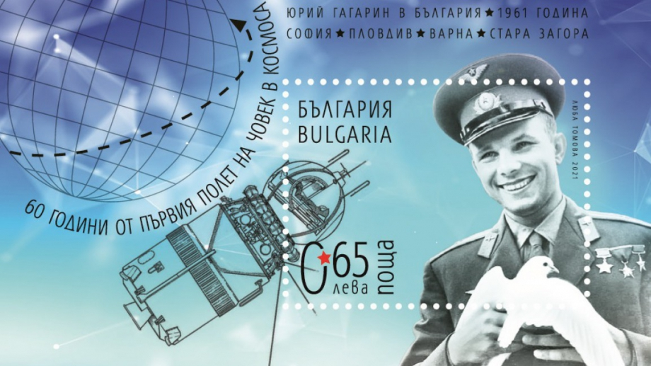 Пощенска марка със снимката на Юрий Гагарин с бял гълъб